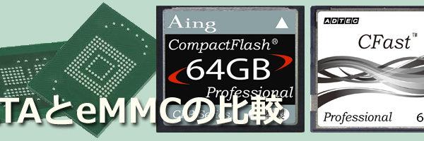 ATAとeMMCの比較