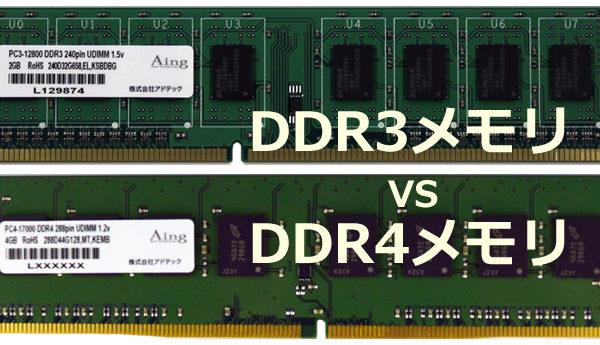 DDR3 vs DDR4 ベンチマーク結果