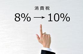 消費税法改正の対応に関するお知らせ