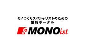 モノづくり技術者専門サイト MONOist にIoTソリューションが紹介されました