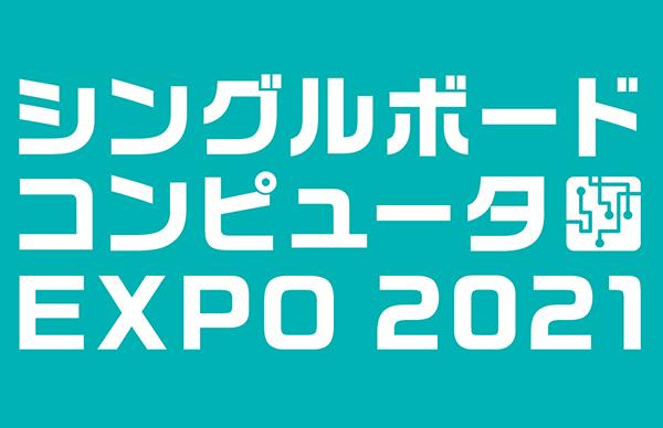 シングルボードコンピュータEXPO 2021への出展のお知らせ