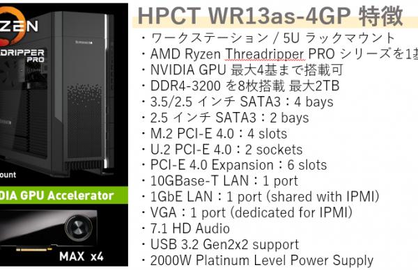 AMD CPU搭載ワークステーション 取扱開始