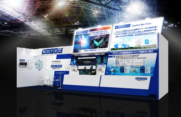 第1回 国際 二次電池展【秋】への出展のお知らせ
